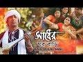 Sadher Ghor Bari | সাধের ঘর বাড়ি | Baul Dulal Shai | Ridoy Jj | Bangla New Song 2018