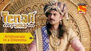 Your Favorite Character | Krishnaraja In A Dilemma | Tenali Rama
