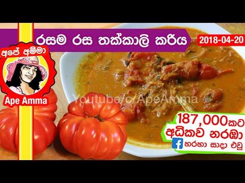 ✔ රසම රස තක්කාලි වෑංජනය Delicious tomato curry by Apé Amma