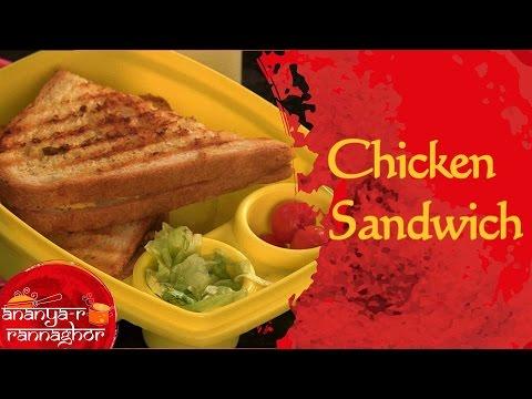 How to Make Bengali Chicken Sandwich    Bengali Food