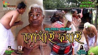 বাংলা নাটক   Goshai Foshai   গোঁসাই ফসাই   হাসতে হবে ১০০%   RA Multimedia