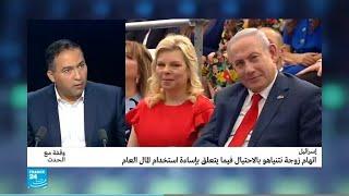 """#x202b;ساره نتانياهو تواجه اتهامات رسمية بـ""""الاحتيال وخيانة الأمانة""""#x202c;lrm;"""
