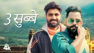 3 Subbe New Haryanvi Video Song 2019 Ruchika Jangid, Khasa Aala Chahar Ft. Raj Saini, Sanam Mandal
