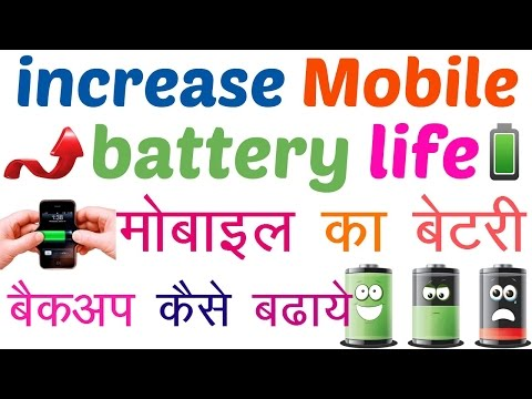 how to increase mobile battery life How to Increase : Mobile ka Battery Backup Kaise Bhadaye