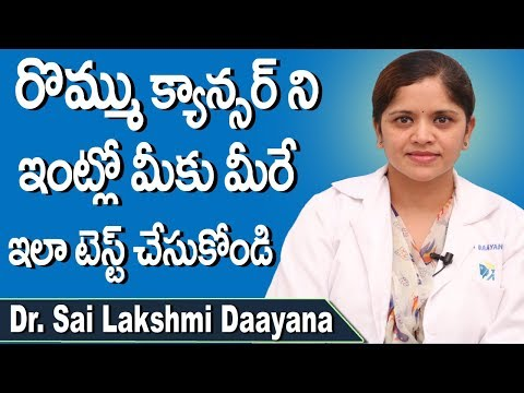 How to Check Yourself for Breast Cancer in Home | Self Breast | Dr. Sai Lakshmi Daayana | Doctors Tv
