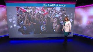 صور اللبنانيات في المظاهرات تطغى على اهتمامات المغردين العرب
