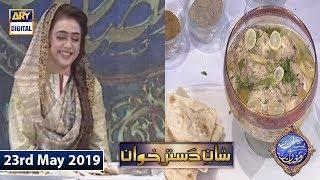 Shan e Iftar - Shan e Dastarkhuwan (Recipe: Egg Malai Masala) - 23rd May 2019
