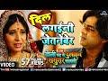 Download Dil Lagaini Jetneber (Doli Chadh Ke Dulhin Sasurar Chalali) In Mp4 3Gp Full HD Video