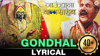 Gondhal Lyrical Video | Jaundya Na Balasaheb | Ajay - Atul