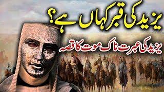 Yazeed Ka Anjaam ! Yazeed Ki Qabar Kahan Hain ? History Of Yazeed Urdu/Hindi Rohail Voice