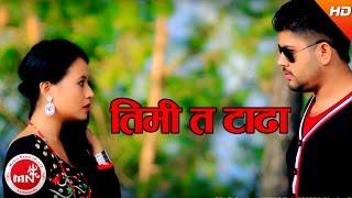 New Nepali Song | Timi Ta Tadha - Swaroopraj Acharya | Ft.Tina & Bikash