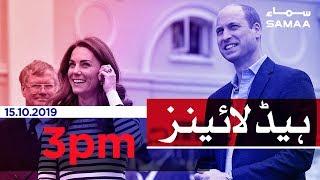 Samaa Headlines - 3 PM - 15 October 2019