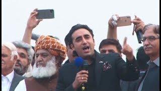 Bilawal Bhutto Zardari Ka Azadi March Se Khitaab..!