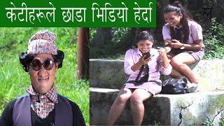 Nepali comedy gadbadi 52 by www.aamaagni.com