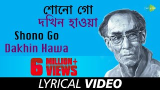 Shono Go Dakhin Hawa with lyric   শোনো গো দখিন হাওয়া    S.D.Burman