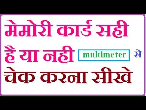 MEMORY CARD TESTING/CHECK OK OR NOT OK IN HINDI-हिंदी 2017.मेमोरी कार्ड सही है या नही चेक करना सीखे
