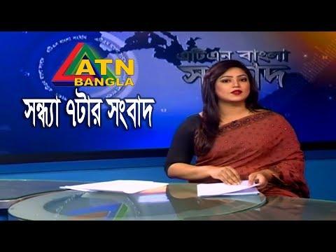 Xxx Mp4 এটিএন বাংলা সন্ধ্যার সংবাদ ATN Bangla News At 7pm 18 07 2019 3gp Sex