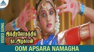 Indiralohathil Na Azhagappan Songs | Oom Apsara Namagha Video Song | Vadivelu | Yamini Sharma