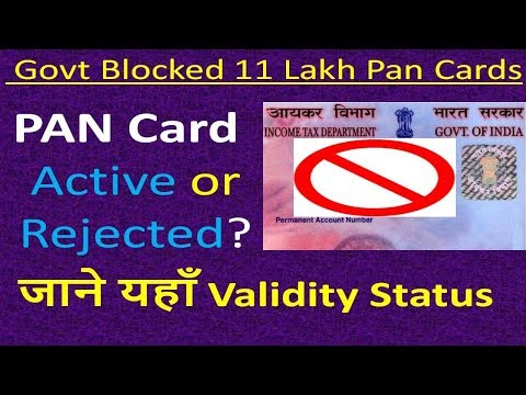 Pan Card Active or Blocked Know? How to check validity of pan card status in Hindi