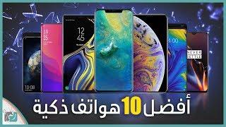 #x202b;افضل هواتف 2018 في العالم | ما اختيارك؟#x202c;lrm;