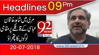 News Headlines | 9:00 PM | 20 July 2018 | 92NewsHD