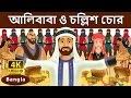 আলিবাবা ও চল্লিশ চোর  | The Alibaba and 40 Thieves in Bengali | Bangla Cartoon | Bengali Fairy Tales