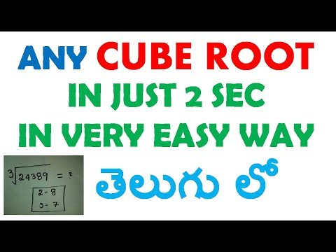 Cube Root In Just 2 Seconds In Telugu || Usefull For All Competitive Exams