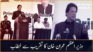 Prime Minister of Pakistan Imran Khan Speech at Ceremony in Lahore | SAMAA TV