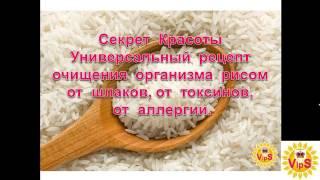 Универсальный рецепт очищения  организма  Рисом  от шлаков, от токсинов, от аллергии
