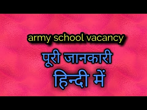 ARMY PUBLIC SCHOOL VACANCY EXAM -FULL DETAILS IN HINDI