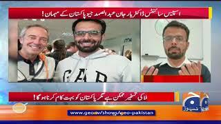 Pakistan Main Space Science Ka Mustakbil Kia Hay?