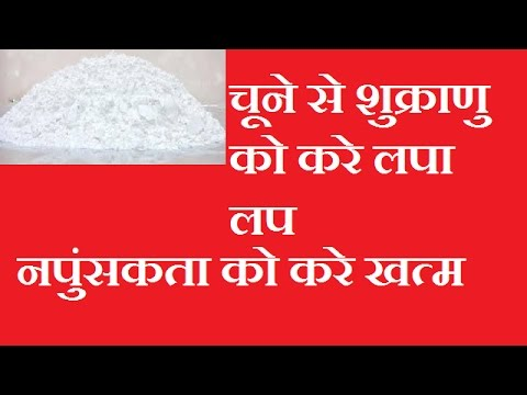 चूना से शुक्राणु को करे लपालप by ayurvedic treatment hindi