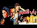Bab Elnasr Movie - فيلم باب النصر