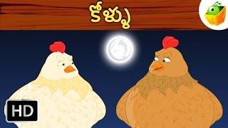 The Hens - Moral Short Stories   Grandma Stories   Telugu Stories for Kids