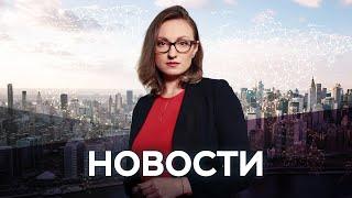 Новости с Ксенией Муштук / 08.07.2020