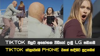 LG Under Fire for Inappropriate TikTok Video