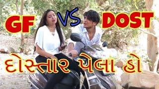 GIRLFRIEND vs BEST FRIEND    dhaval domadiya