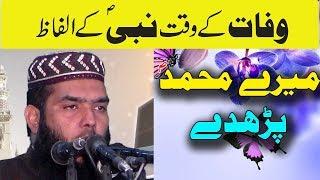 Wafat k Waqt Nabi S.A.W. k Alfaz -- Mery Muhammad S.A.W. Pardy -- Molana Ismaeel Ateeq