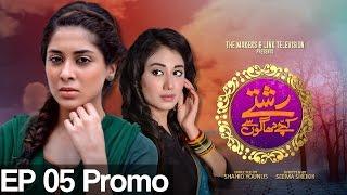 Rishtay Kachay Dhagoon Se Episode 5 Promo | Aplus