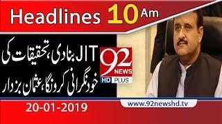 News Headlines | 10:00 AM | 20 January 2019 | 92NewsHD