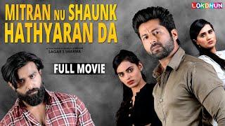 Mitran Nu Shaunk Hathyaran Da Full Movie 2020 Latest Punjabi Movie Lokdhun Punjabi
