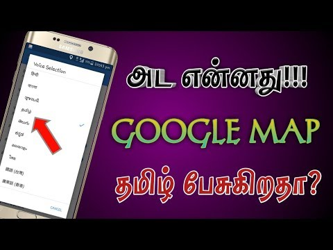 GOOGLE MAP SPEAKING TAMIL NAVIGATION  HOW TO ENABLE AND USE