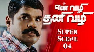 En Vazhi Thani Vazhi - Tamil Movie | Scene 4 | RK | Poonam Kaur
