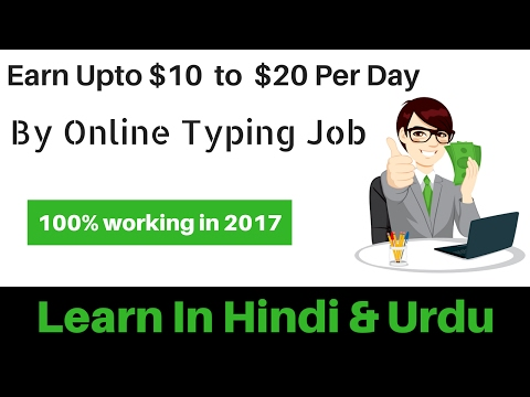 How to Make Money online by typing in India in Hindi & Urdu [ make money online ]