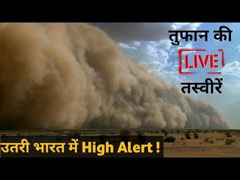🌪भयंकर तूफान की लाइव वीडियोज | उतरी भारत भारत में हाई एलर्ट | Stay Safe