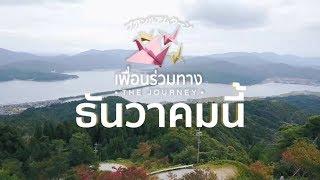 BNK48 Travel Show