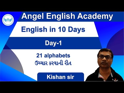 How to Learn Alphabets or Consonants of English - In & With Gujarati.[ગુજરાતી]
