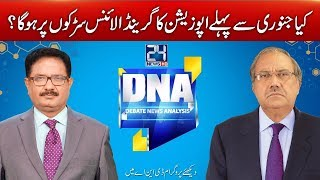Grand Alliance against government  | DNA | 7 December 2017 | 24 News HD