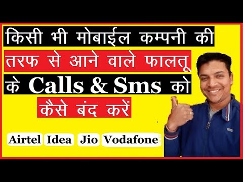 How to Block All Promotional Calls / SMS | Activate DND ( Airtel / Vodafone / Idea / Jio /etc)