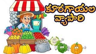 Telugu Children Stories   Kuragayala Vyapari   Pedarasi Pedhamma Kathalu  